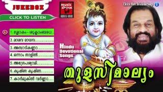 Vishu Special Songs 2016 | തുളസീമാല്യം | Hindu Devotional Songs Malayalam | Krishna Devotional Songs
