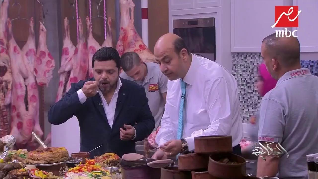 عمرو اديب ومحمد هنيدي ينهاران أمام أكلات صبحي كابر
