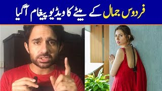Firdous Jamal's Son Reply to Owner of MD Productions HUMTV