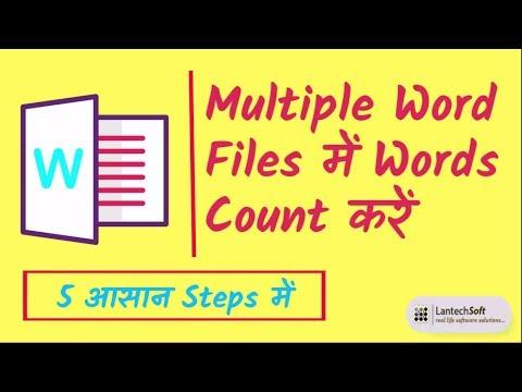5 आसान स्टेप्स में Multiple Word Files में Words Count करें