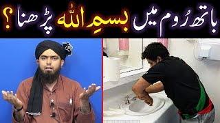 Toilet & Bathroom main ALLAH ka NAME parhnay ka Saheh Mas