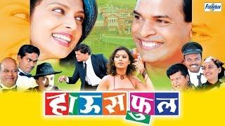 Housefull (हाउसफुल) - Superhit Latest Full Marathi Movies | Bharat Jadhav, Varsha Usgaonkar