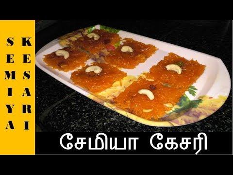 Semiya Kesari   சேமியா கேசரி செய்வது எப்படி   Delicious sweets recipes in Tamil