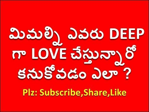 How to know who loves or likes you in telugu మిమల్ని ఎవరు LOVE Or LIKE చేస్తున్నారో  కనుకోడం ఎలా ?
