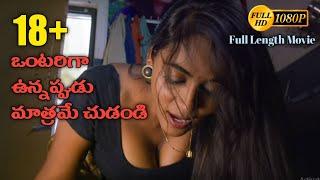 Latest Telugu Adult Movie || 18+ Movie || Latest Movie 2020