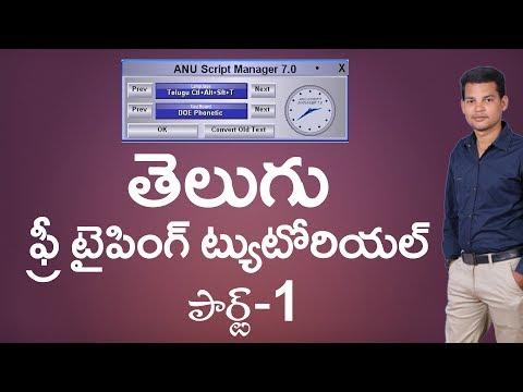 Anu script Free Telugu Typing Tutorial   #01 How to Learn Apple Keyboard Typing in Telugu