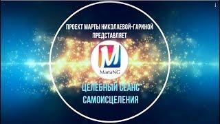 Download Целебный сеанс самоисцеления   Марта Николаева-Гарина Video