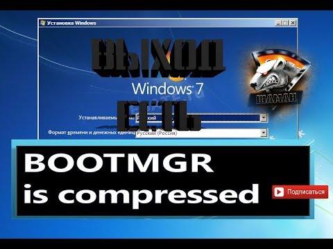 bootmgr is compressed windows 7 решаем проблему без переустановки windows