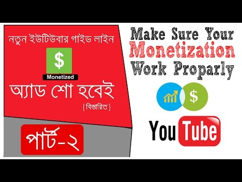 Fixed! YouTube Ads Not Showing On Monetized Videos | Bangla Tutorials