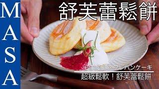 Super鬆軟!舒芙蕾鬆餅/Soufflé pan cake |MASAの料理ABC