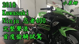 2018 kawasaki ninja 忍者400 聲浪!!開箱!!