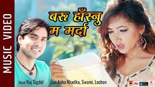 Baru Hasnu Ma Marda - New Nepali Song    Raj Sigdel    Swami, Asha, Lochan    Nepali Video 2019