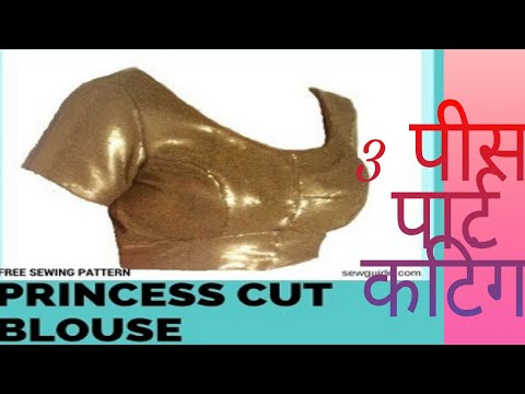Make a simple(saree blouse) Princess cut  DIY pattern -cut, sew guidee