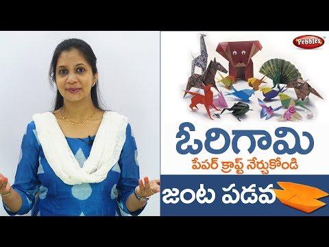 Double Boat with paper in Telugu | పేపర్ తో డబల్ బోట్ | Paper Craft in Telugu