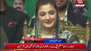 Lahore: PML N Leader Maryam Nawaz Reached Trader Convention