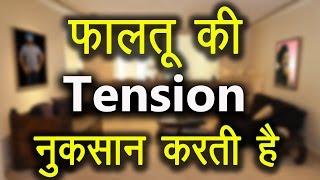 फालतू की टेन्शन क्यों लेते हो ? How to avoid unnecessary Tension & Become Stree Free   TsMadaan