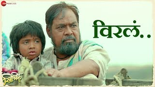 Virala | Khichik | Siddharth Jadhav, Anil Dhakate & Yash Khond | Savani | Abhishek - Datta