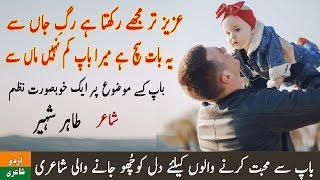 Urdu Poetry Sad Videos - PakVim | Fastest HD Video