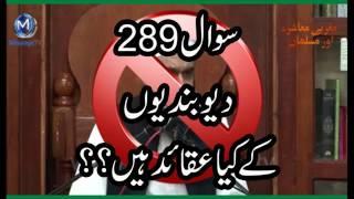 289 Diyobandiyon Ke Kiya Aqaid Hein Allma Syed Shah Turab Ul Haq Qadri