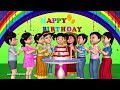 Happy Birthday Song 3D Animation English Nursery Rhymes Songs For Children mp3