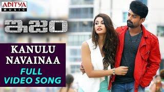 Kanulu Navainaa Full Video Song    ISM Full Video Songs    Kalyan Ram, Aditi Arya    Anup Rubens