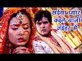 True Love  सच्चा प्यार करने वाले जरूर देखे  प्यार कइले बानी  Gunjan Singh  Bhojpuri Sad Songs