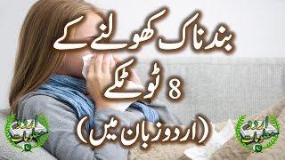 Health Tips In Urdu | Hindi | Galay Mein Kera Girna | Resha