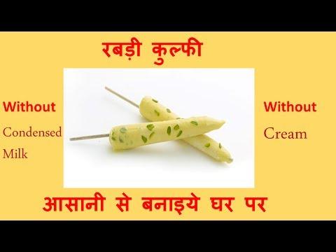 How to make Kulfi at home in Hindi/Without CONDENSED MILK/CREAM/How to make matka kulfi/Rabdi kulfi