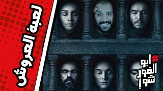 Download #ابوالغور شو | #لعبة العروش #Game of Thrones | Ep-7 @AbuElGhooor Show Video
