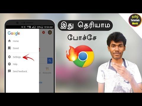 🔥 Google Chrome Handwrite Option Tamil Tutorials World_HD