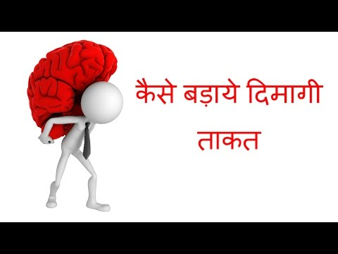 How to develop brain power in hindi/How to develop IQ level