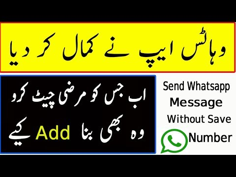 Send Whatsapp Message Without Save Number 2018