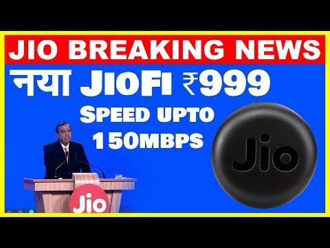 रिलायंस जियो ने उतारा नया JioFi हॉटस्पॉट, कीमत मात्र 999 रू.
