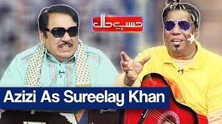Hasb e Haal 1 June 2019   Azizi as Ustad Sureelay Khan   حسب حال   Dunya News
