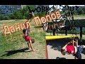 Download  Данил Попов - Отчёт ( Media Pro. Workout 1 )  MP3,3GP,MP4