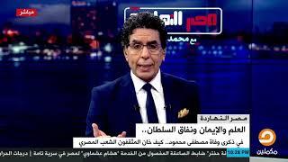 "#x202b;في ذكرى وفاة ""د.مصطفى محمود""، ناصر يحيي ذكرى وفاته وكيف حاربه عبدالناصر  والعلمانيين في مصر#x202c;lrm;"