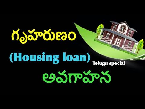 గృహరుణం(Housing loan)  అవగాహన  Housing loans and pre housing loan application