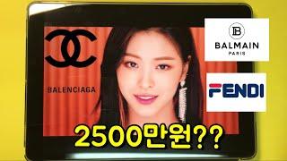 Download JYP 신인걸그룹! ❤️있지 ITZY 달라달라 뮤직비디오 속 명품패션 의상 가격은? 😳 Video
