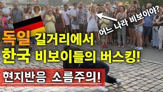 독일 길거리에서 한국 비보이들의 버스킹! 독일사람들의 반응은?? [ENG SUB] Korean B-boys Street Show! How will Frankfurt react???