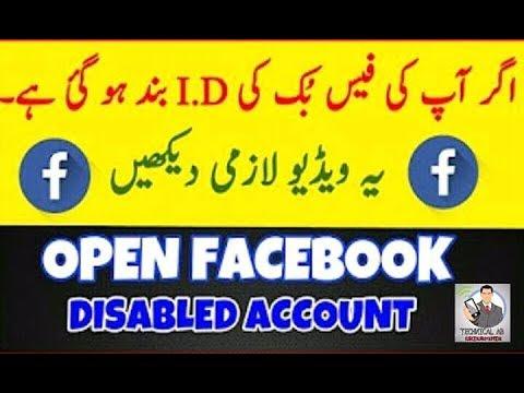 Open Facebook disabled account in 2 mints 2018 urdu/hindi