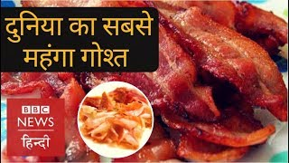 The world's most expensive meat ham (BBC Hindi)