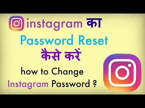 how to reset or forgot instagram password by android phone ?