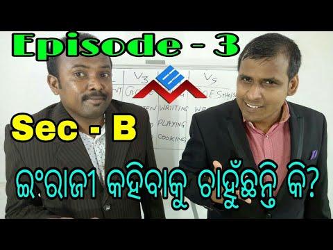 Basic English Videos in Odia || Spoken English Lesson || Tense Chart