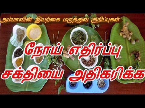 நோய் எதிர்ப்பு சக்தியை அதிகரிக்க || To Improve Immunity in Tamil