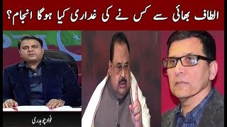 Who is enemy of Altaf Hussain | Neo News
