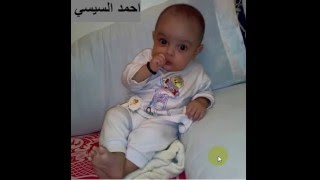 احمد السيسي فويس كيدز وهو صغير