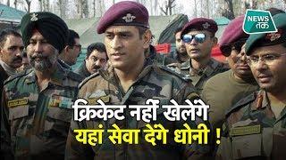 क्यों वेस्टइंडीज दौरे पर नहीं जा रहे हैं महेंद्र सिंह धोनी ? EXCLUSIVE #NewsTak