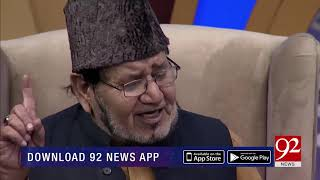 Manqabat | Hazrat Abdul Qadir Jilani (RA) | 19 Dec 2018 | 92NewsHD