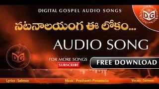 Natanalayam ga Audio Song || Telugu Christian Audio Songs || CBT Odisha, Digital Gospel