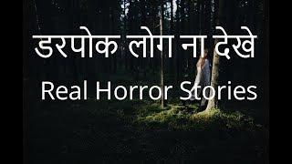 Bhutiya Kahani || Bhutiya Flight || horror kahani || horror